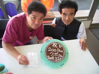 200本記念ケーキ