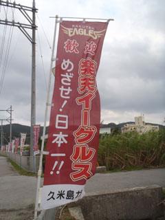 めざせ日本一