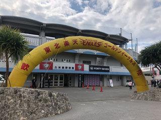 久米島球場