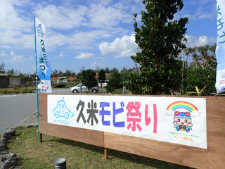 久米モビ祭り