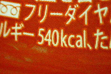 540kcal
