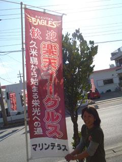 久米島から始まる栄光への道