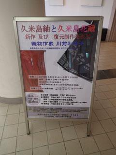 久米島紬と久米島花織