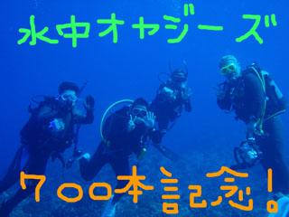 水中オヤジーズ