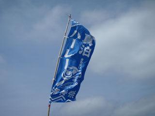 ハーリー旗