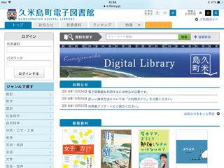 電子図書館HP