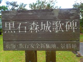 黒石森城歌碑