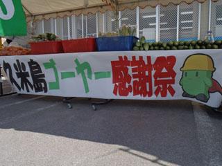 久米島ゴーヤー感謝祭