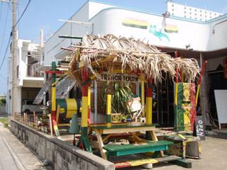 Reggae Bar SPIRAL