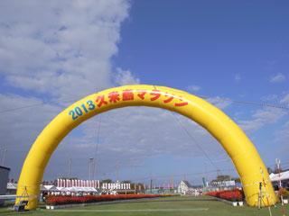 2013久米島マラソン