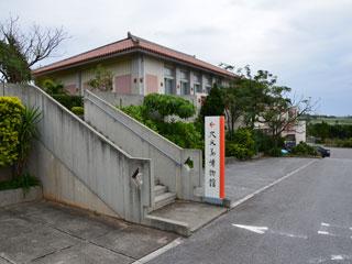久米島資料館