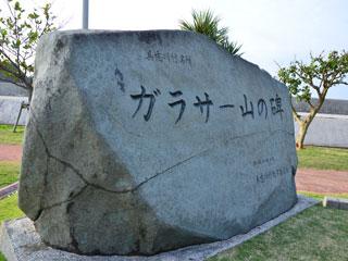 ガラサー山の碑