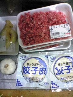 皮&肉&にんにく&生姜