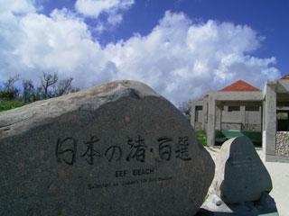日本の渚100選