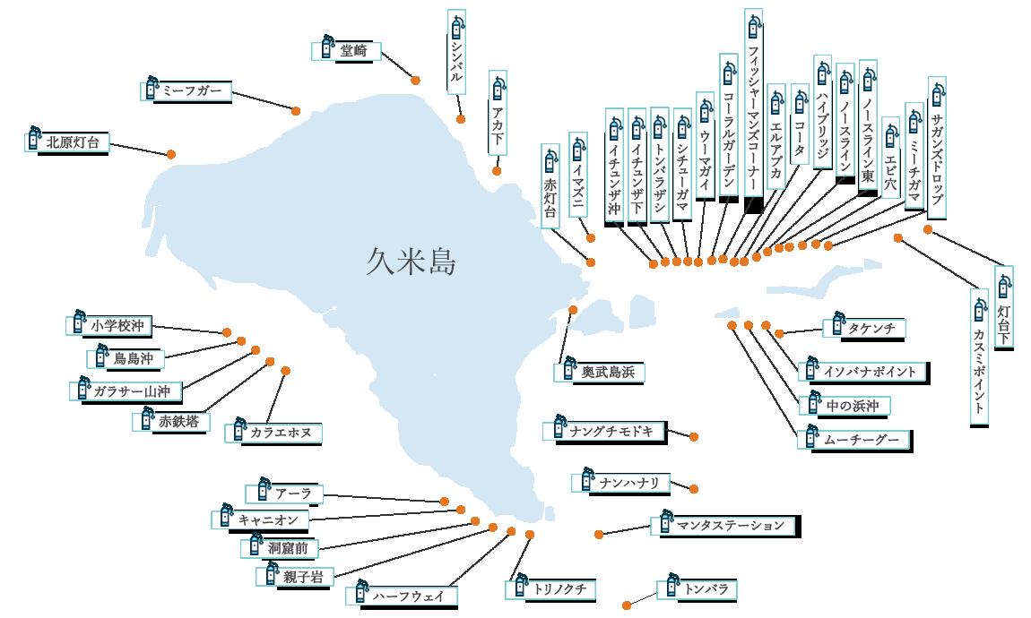 久米島ダイビングポイントMAP